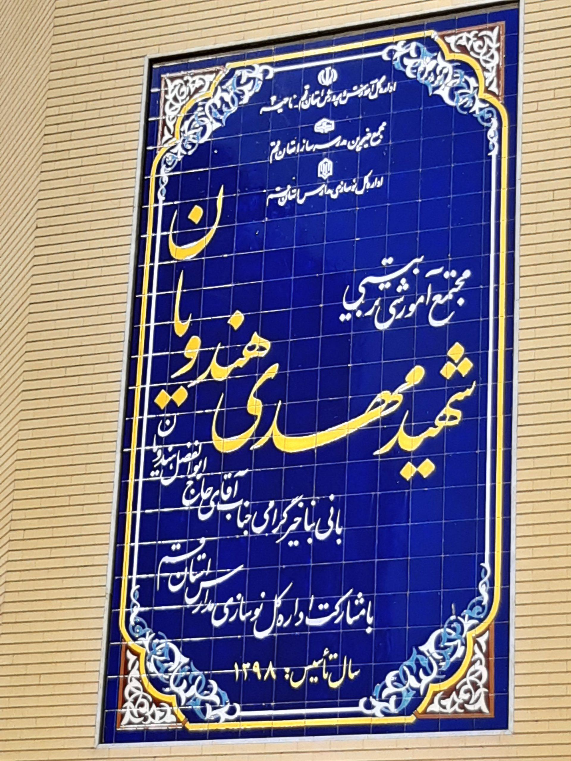 اداره کل آموزش و پرورش استان قم-ناحیه 4